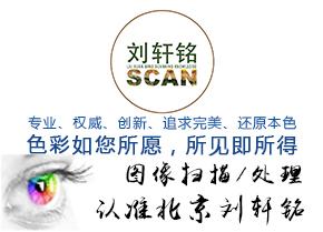 字画扫描|书画扫描|2016轩铭斋设备更新系统升级