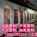 书画复制-北京书画复制产品网