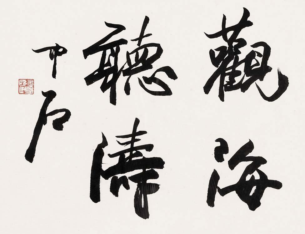 书法扫描 超大幅面书法扫描 刘轩铭书法书画扫描社