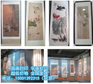 北京字画复制_字画复制