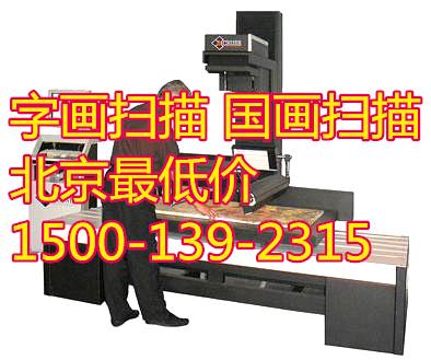 字画扫描书画扫描尽在轩铭国画扫描