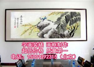 北京画框制作|字画装裱|找轩铭斋画框制作业内典范