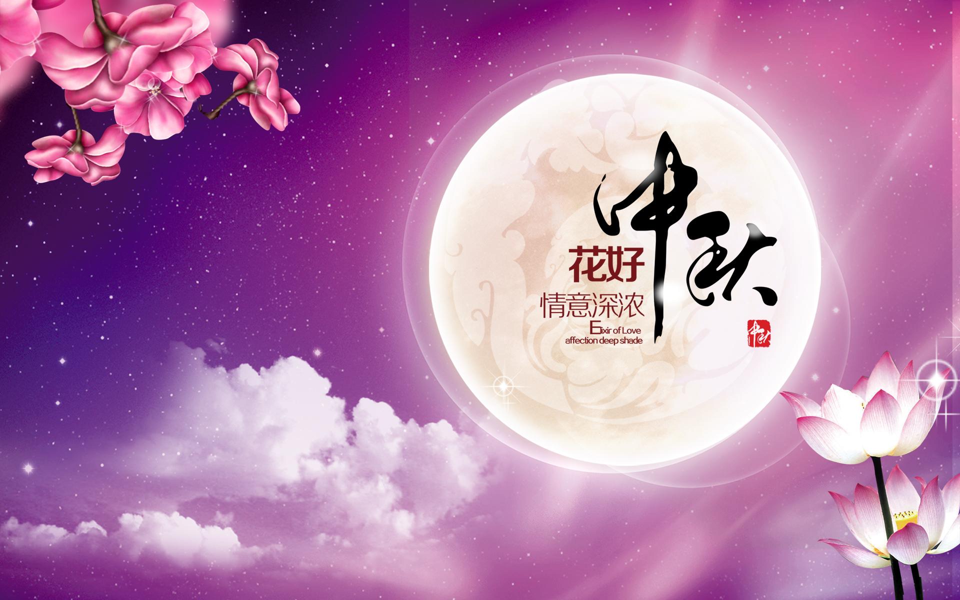 2017年中秋节温情祝福语