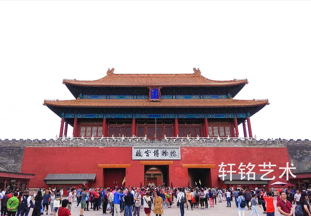 轩铭艺术已与北京故宫博物院建立长期合作