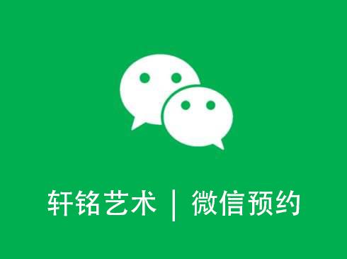 北京轩铭艺术高清扫描中心预约方法及注意事项