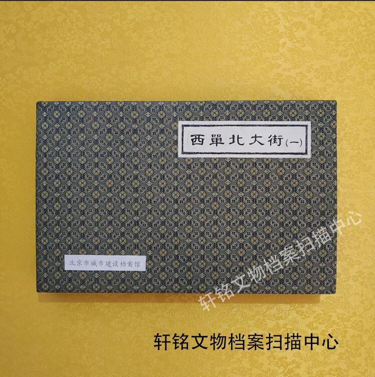 《北京市城市建设档案馆》与《北京轩铭艺术》合作,进行数字化文物高清扫描数据建档