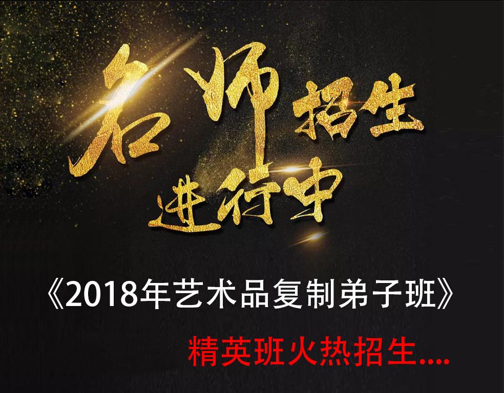 北京国画复制、字画复制技术2018年技术培训全国招生
