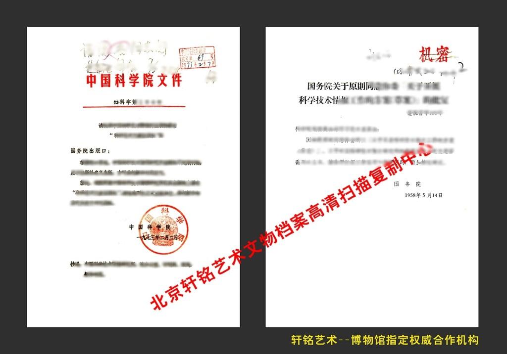 《北京轩铭艺术》是《中国科学院》的长期合作伙伴