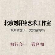 北京刘轩铭艺术工作室是做什么的(上篇)
