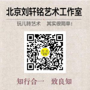 刘轩铭 字画复制行业大咖