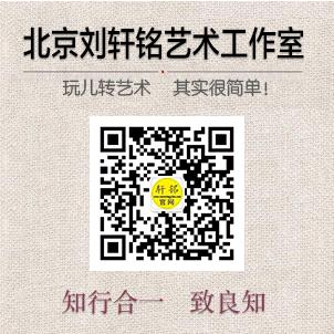 北京刘轩铭艺术工作室-艺术俱乐部招募