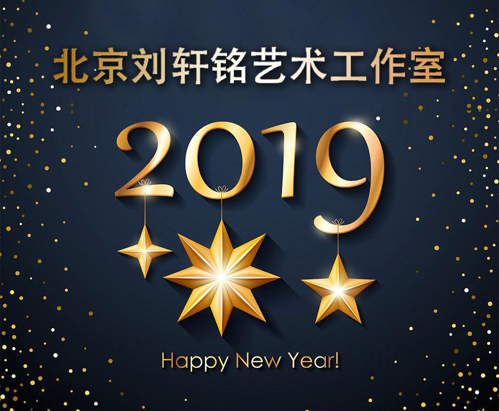北京刘轩铭艺术工作室2019年新年贺词