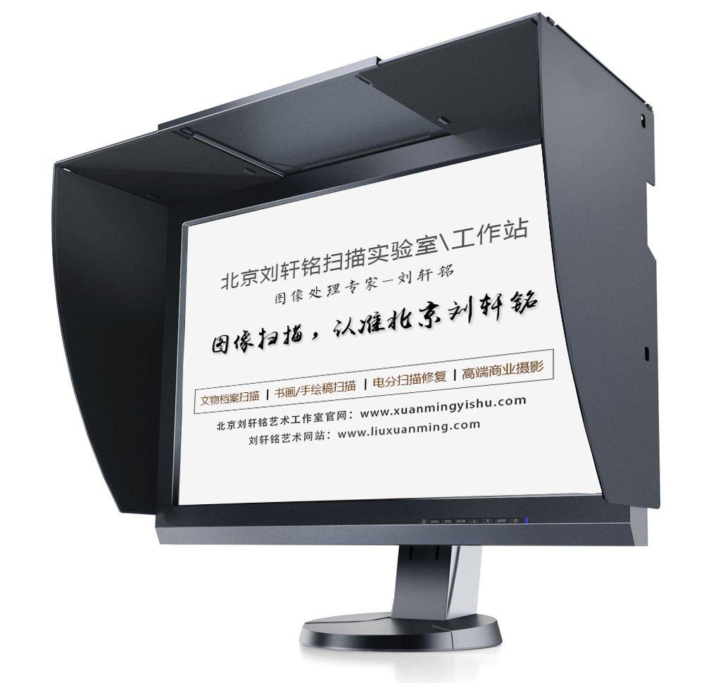 北京电分扫描图像处理实验室