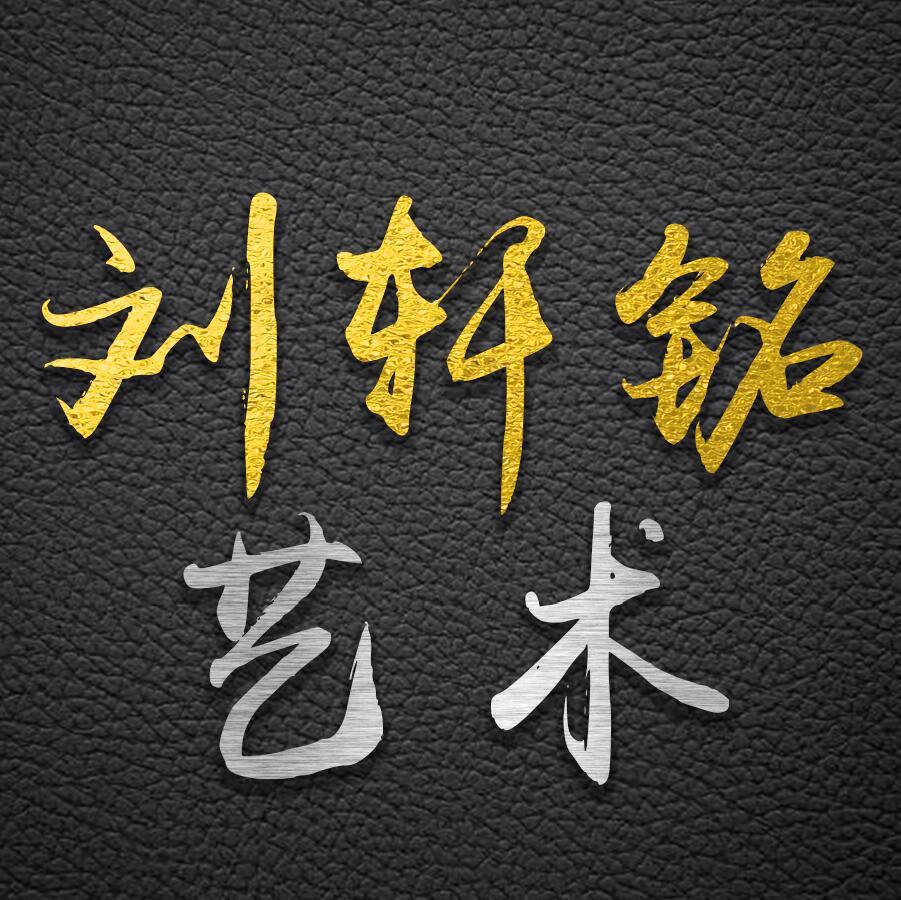 书法扫描的用途,听刘轩铭为您讲解