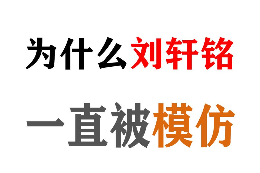 为什么刘轩铭一直被抄袭!!!