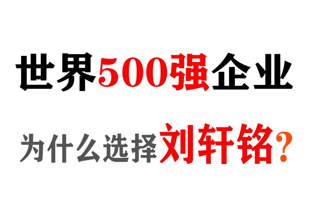 书画扫描-世界500强企业为什么会选择刘轩铭?