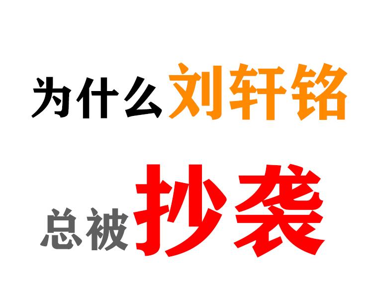 书画扫描界的刘轩铭,为什么总被抄袭?