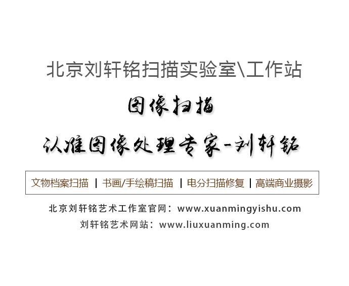 刘轩铭扫描社 图像处理专家 刘轩铭