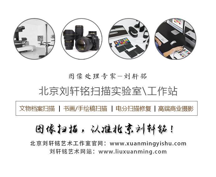 北京刘轩铭扫描社联系电话