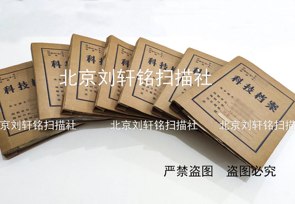 档案卷宗扫描-刘轩铭文物档案扫描社