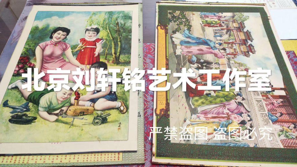 民国时期老海报扫描-刘轩铭文物扫描社
