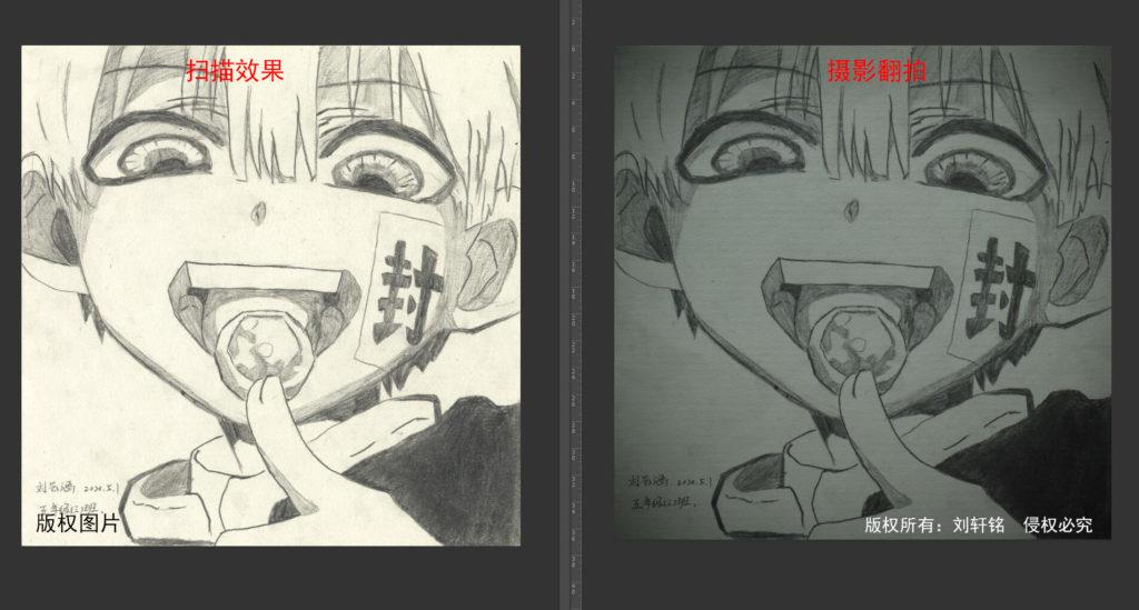 字画扫描效果与字画拍照效果-刘轩铭老师直观对比展示图片