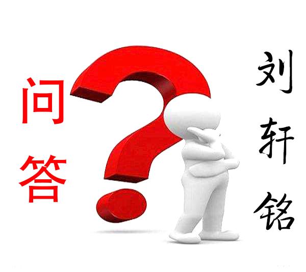 字画扫描与书画扫描问答专栏,刘轩铭回答网友提问系列(第一期)