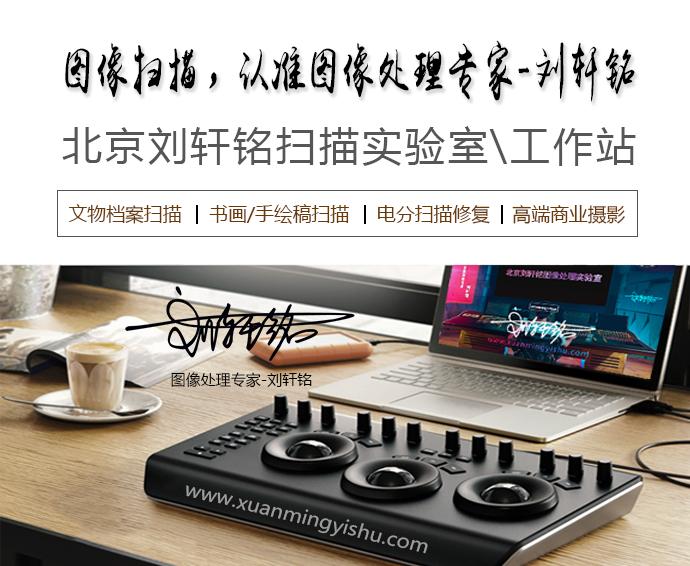 刘轩铭扫描社(图像处理专家)