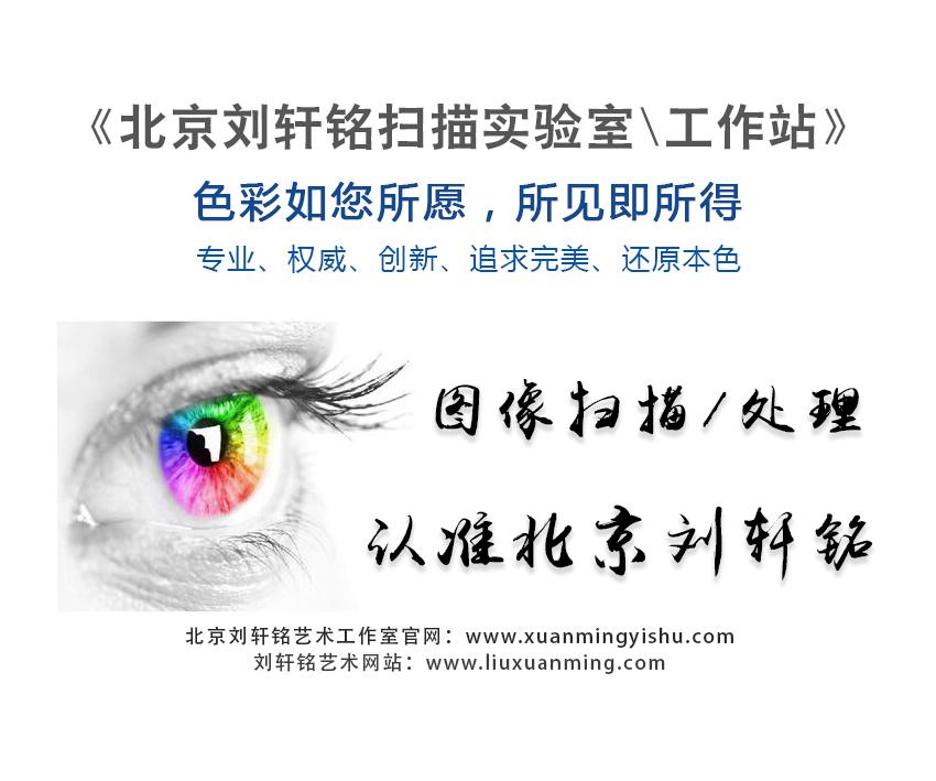 刘轩铭扫描来访请提前预约